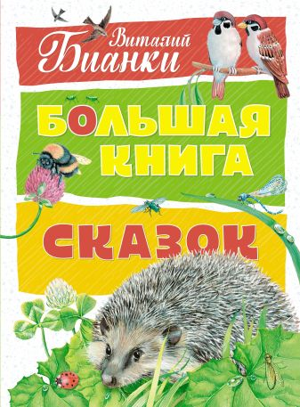 Бианки В. - Большая книга сказок (нов.оф.). Бианки обложка книги