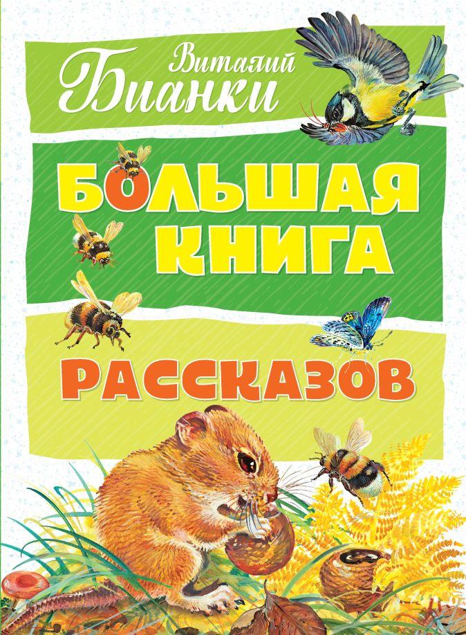 Бианки В. - Большая книга рассказов (нов.оф.). Бианки обложка книги