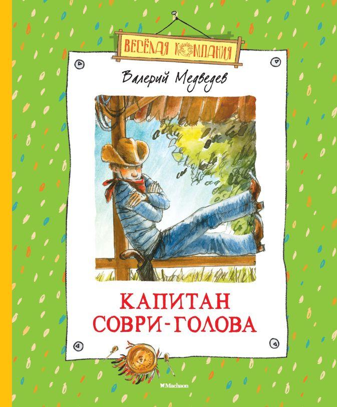 Медведев В. - Капитан Соври-Голова (нов.оф.*) обложка книги
