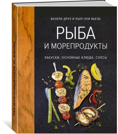 Рыба и морепродукты. Закуски, основные блюда, соусы (хюгге-формат) - фото 1