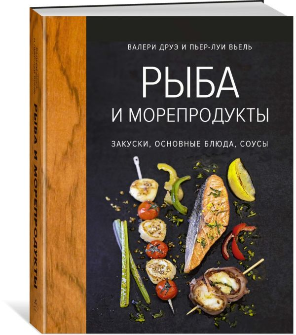 Друэ В., Вьель П.-Л. Рыба и морепродукты. Закуски, основные блюда, соусы (хюгге-формат)