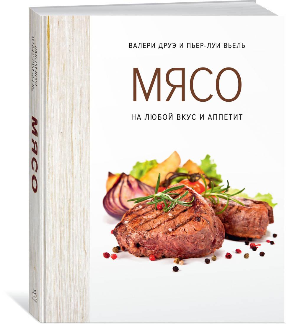 Мясо. На любой вкус и аппетит (хюгге-формат)