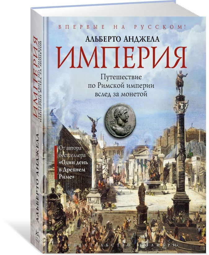 Империя. Путешествие по Римской империи вслед за монетой Анджела А.