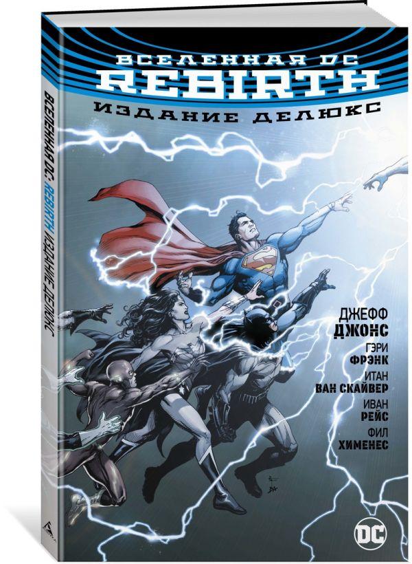 Джонс Джефф Вселенная DC. Rebirth. Издание делюкс