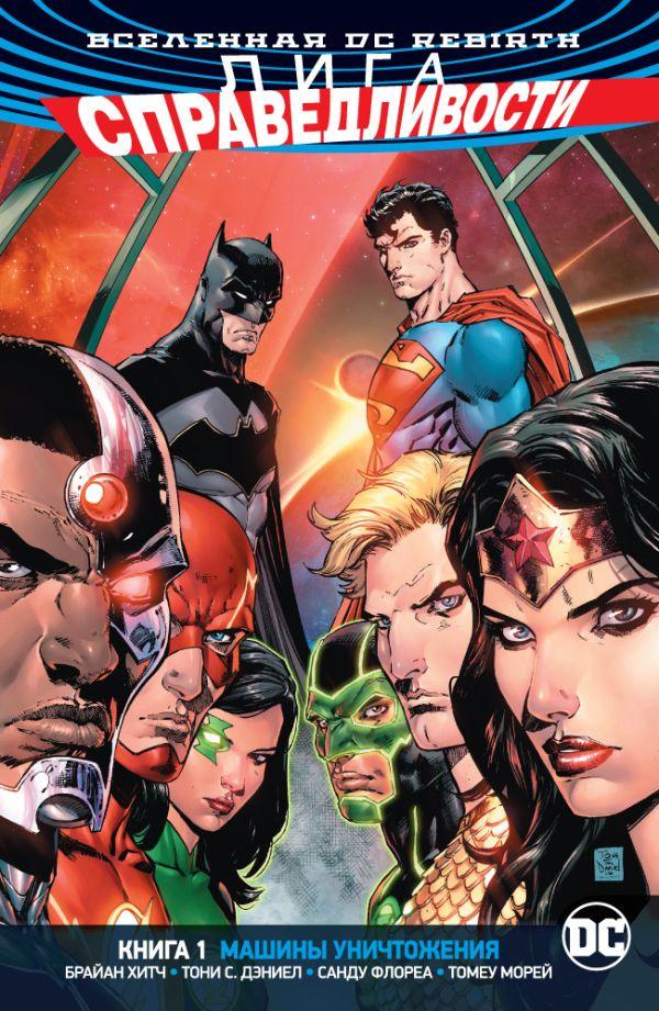 Хитч Б. Вселенная DC. Rebirth. Лига Справедливости. Книга 1. Машины Уничтожения недорого