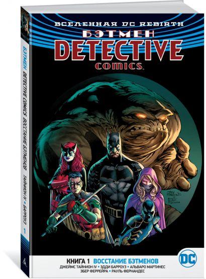 Вселенная DC. Rebirth. Бэтмен. Detective Comics. Книга 1. Восстание бэтменов - фото 1