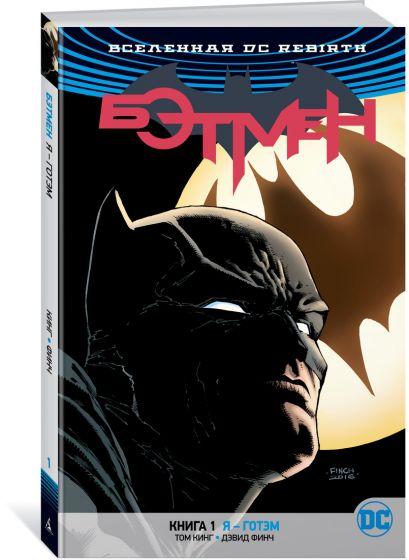 Вселенная DC. Rebirth. Бэтмен. Книга 1. Я - Готэм - фото 1