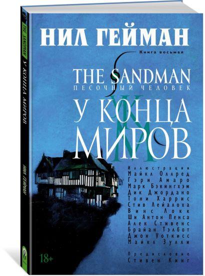 The Sandman. Песочный человек. Книга 8. У Конца Миров - фото 1