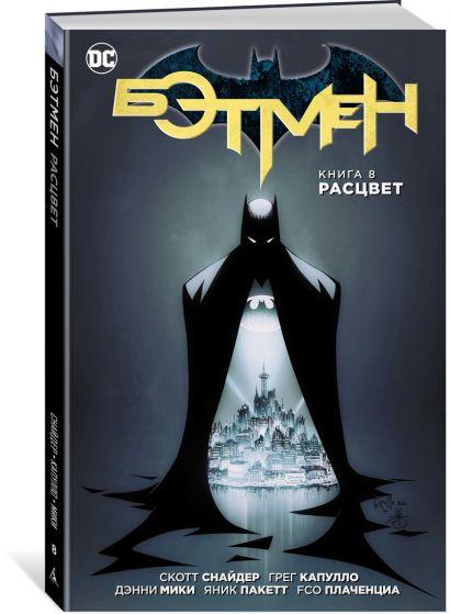Бэтмен. Книга 8. Расцвет - фото 1