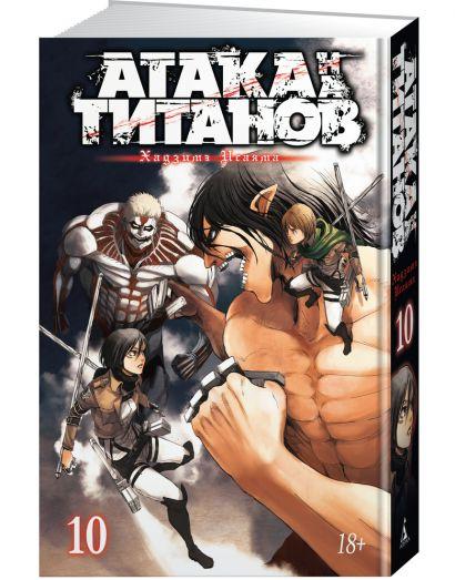 Атака на Титанов. Книга 10 - фото 1