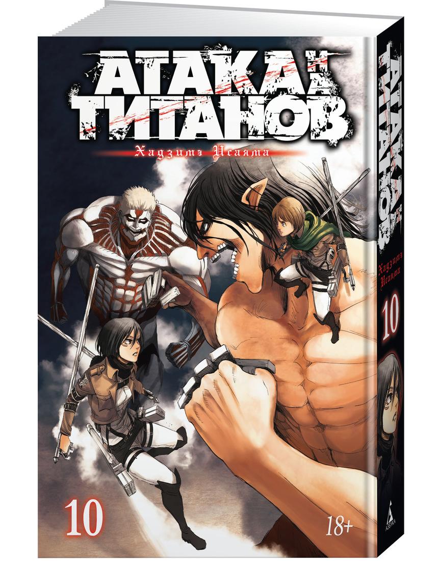 Атака на Титанов. Книга 10 ( Исаяма Х.  )