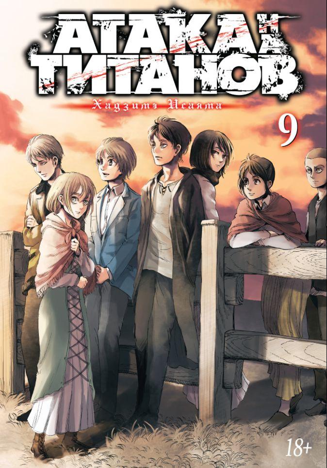 Исаяма Х. - Атака на Титанов. Книга 9 обложка книги