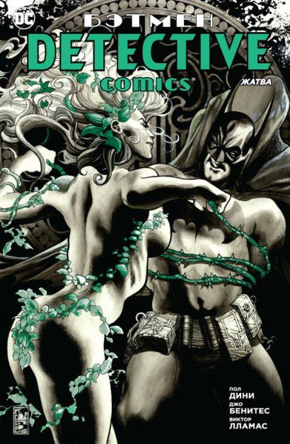 Бэтмен. Detective Comics. Жатва (мягк/обл.) - фото 1
