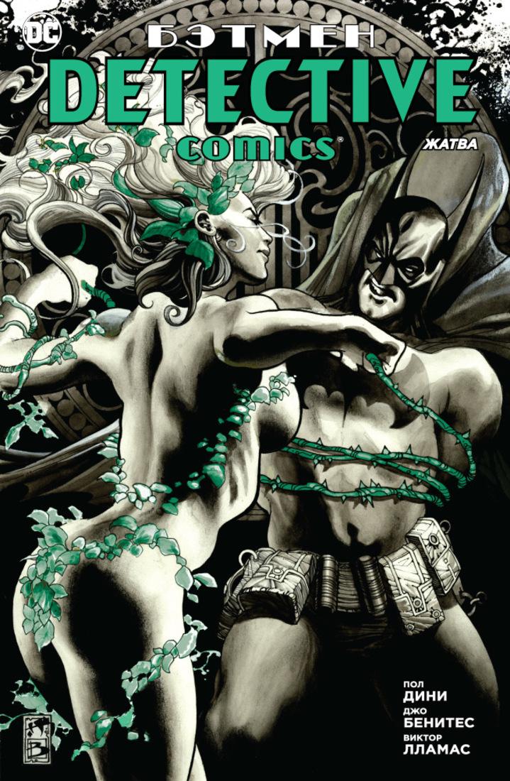 Бэтмен. Detective Comics. Жатва (мягк/обл.) ( Дини П.  )