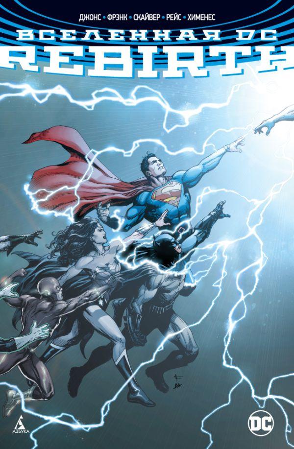 Джонс Джефф Вселенная DC. Rebirth (мягк/обл.)