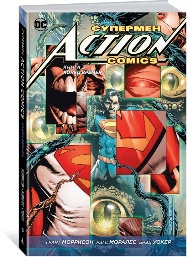 Моррисон Г. Супермен. Action Comics. Книга 3. Конец времен чокши р ару ша и конец времен