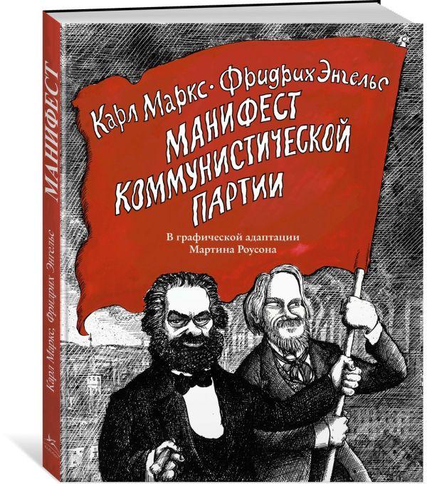 Маркс Карл, Энгельс Фридрих Манифест Коммунистической партии. В графической адаптации Мартина Роусона