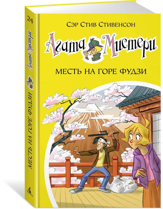 Стивенсон С. - Агата Мистери. Кн.24. Месть на горе Фудзи обложка книги