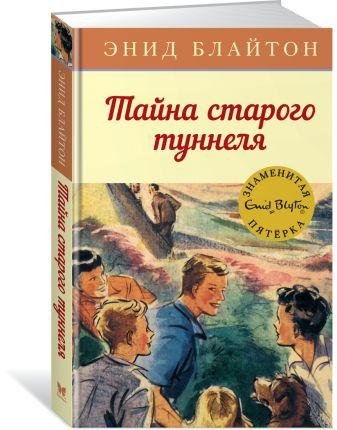 Блайтон Э. - Тайна старого туннеля. Книга 7 обложка книги