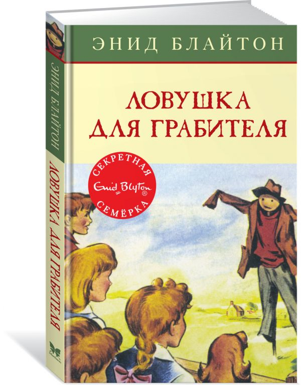 Zakazat.ru: Ловушка для грабителя. Кн.7. Блайтон Э.