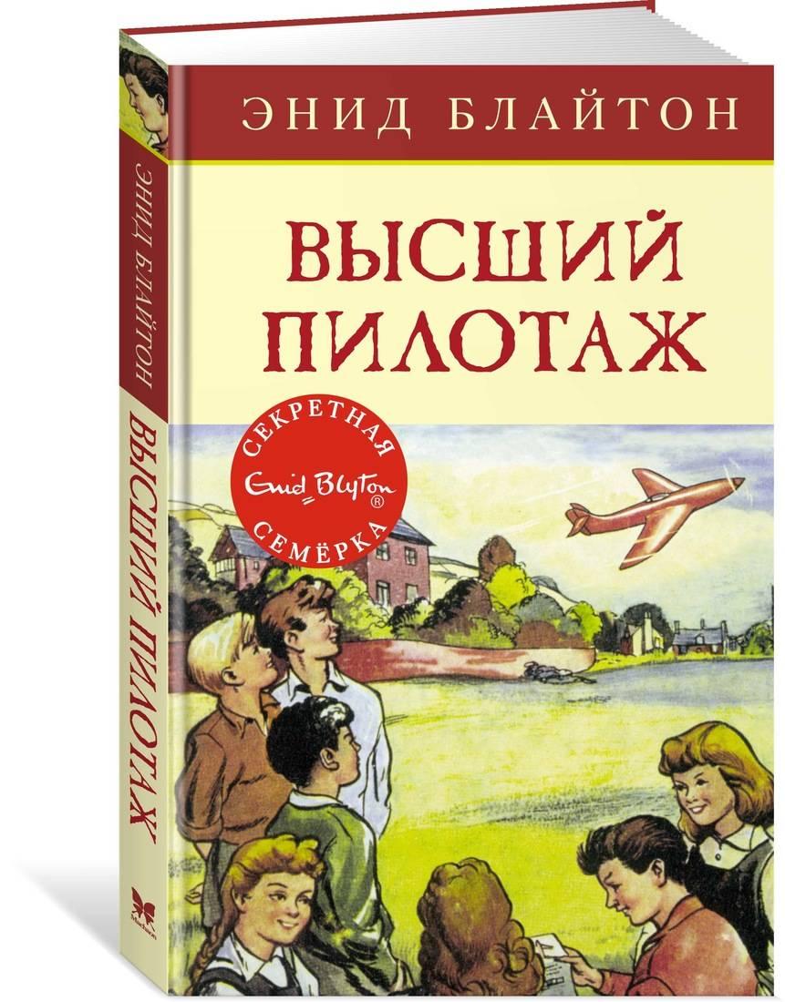 Высший пилотаж. Книга 8 ( Блайтон Энид  )