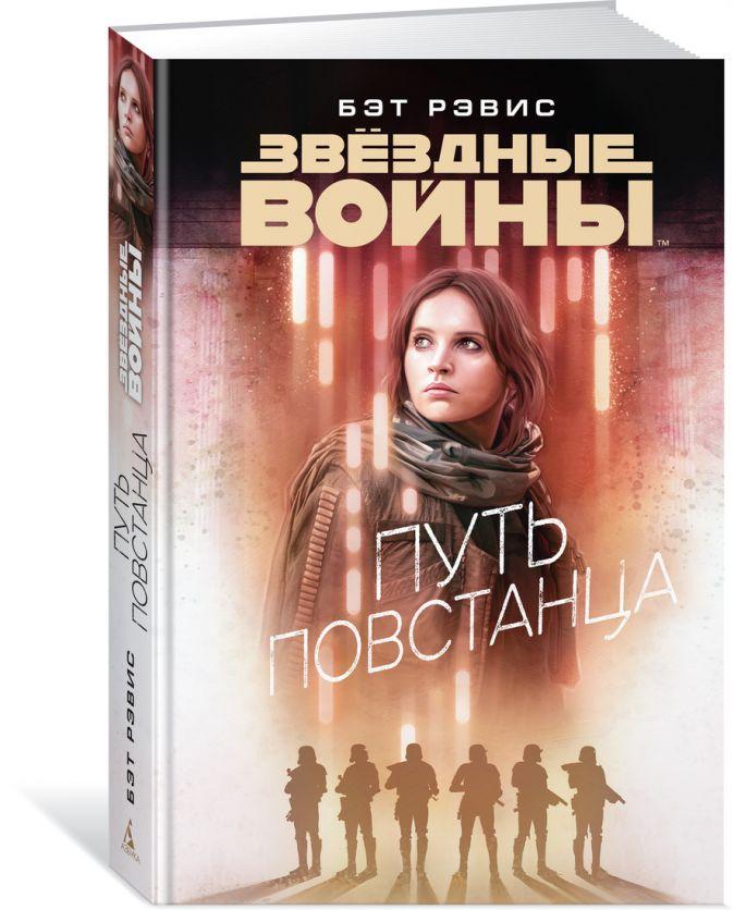 Рэвис Б. - Путь повстанца. Звёздные Войны обложка книги