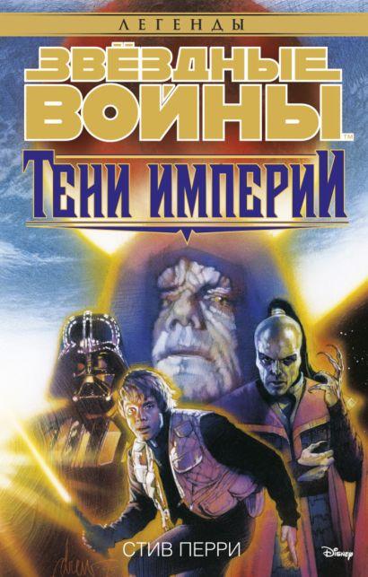 Тени Империи. Звёздные Войны - фото 1