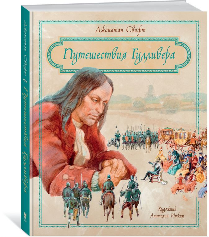 Свифт Дж. - Путешествия Гулливера обложка книги