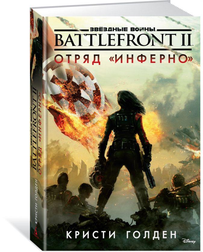 Голден К. - Battlefront II. Отряд