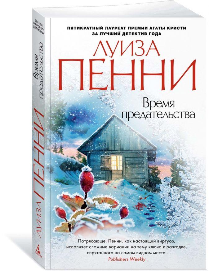 Пенни Л. - Время предательства (мягк/обл.) обложка книги