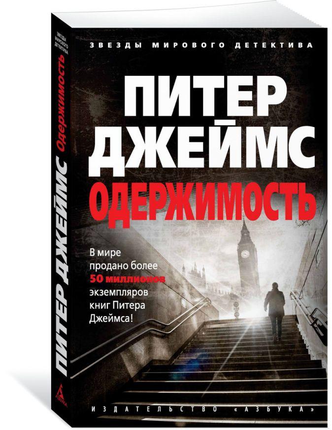 Джеймс П. - Одержимость (мягк/обл.) обложка книги
