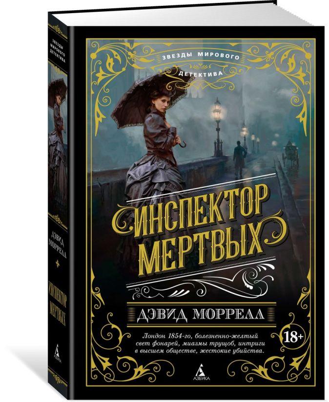 Моррелл Д. - Инспектор мертвых обложка книги
