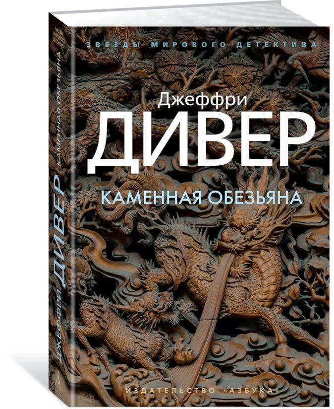 Дивер Дж. - Каменная обезьяна обложка книги
