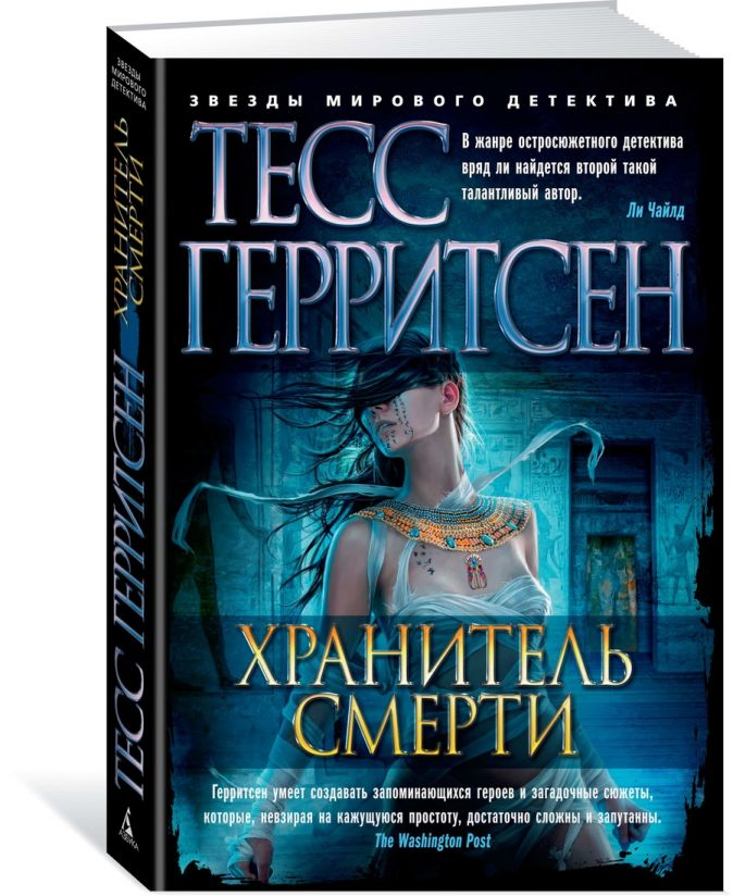 Герритсен Т. - Хранитель смерти обложка книги