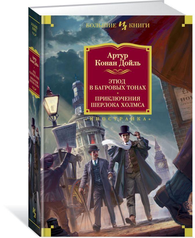 Дойль А.К. - Этюд в багровых тонах. Приключения Шерлока Холмса (иллюстр. С. Пэджета и Й. Фридриха) обложка книги