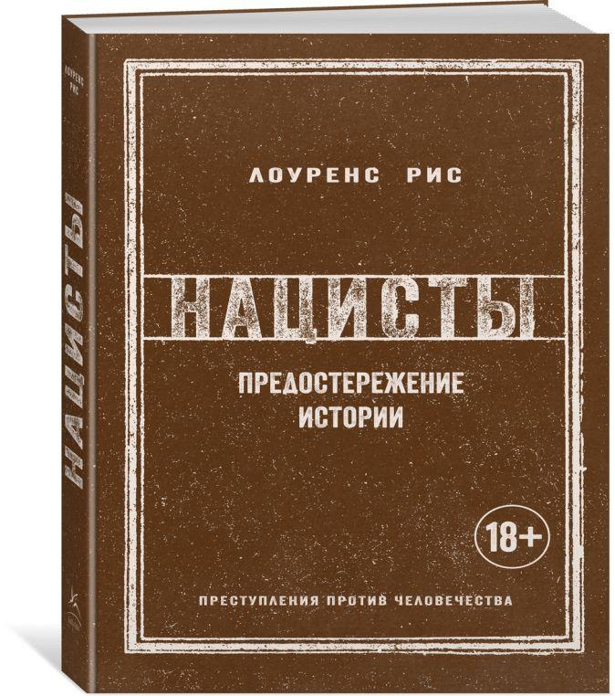 Рис Л. - Нацисты. Предостережение истории (нов.обл.) обложка книги