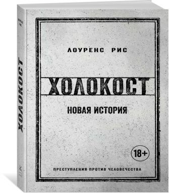 Рис Л. - Холокост. Новая история обложка книги