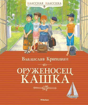 Крапивин В. - Оруженосец Кашка (нов.обл.) обложка книги