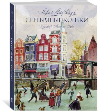 Додж М.М. - Серебряные коньки обложка книги