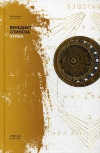 Спиноза Б. - Этика. Спиноза Б. обложка книги