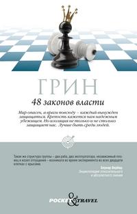 Грин Р. 48 законов власти. Грин Р. грин р мастера успеха диалоги о власти и бизнесе