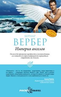 Вербер Б. Империя ангелов. Вербер Б. серия мировой бестселлер комплект из 16 книг