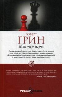 Грин Р. - Мастер игры. Грин Р. обложка книги