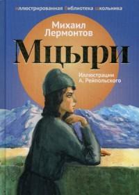 Лермонтов М. Ю. Мцыри: поэма. Лермонтов М.Ю.