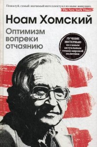 Хомский Н. Оптимизм вопреки отчаянию. Хомский Н. цены