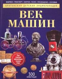 Моррис Н. Век машин: энциклопедия. Моррис Н.