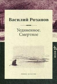 Розанов В. Уединенное. Смертное. Розанов В.