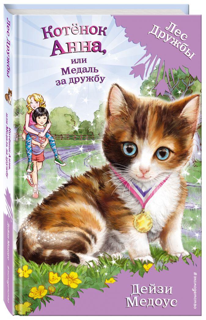 Дейзи Медоус - Котёнок Анна, или Медаль за дружбу (выпуск 26) обложка книги