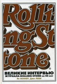 Великие интервью журнала Rolling Stone за 40 лет. Веннер Я., Леви Дж.