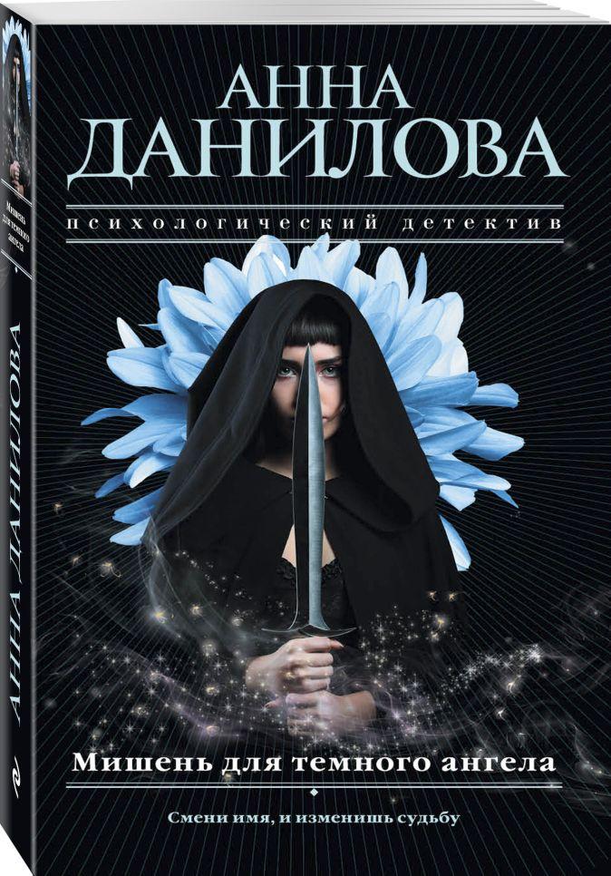 Анна Данилова - Мишень для темного ангела обложка книги
